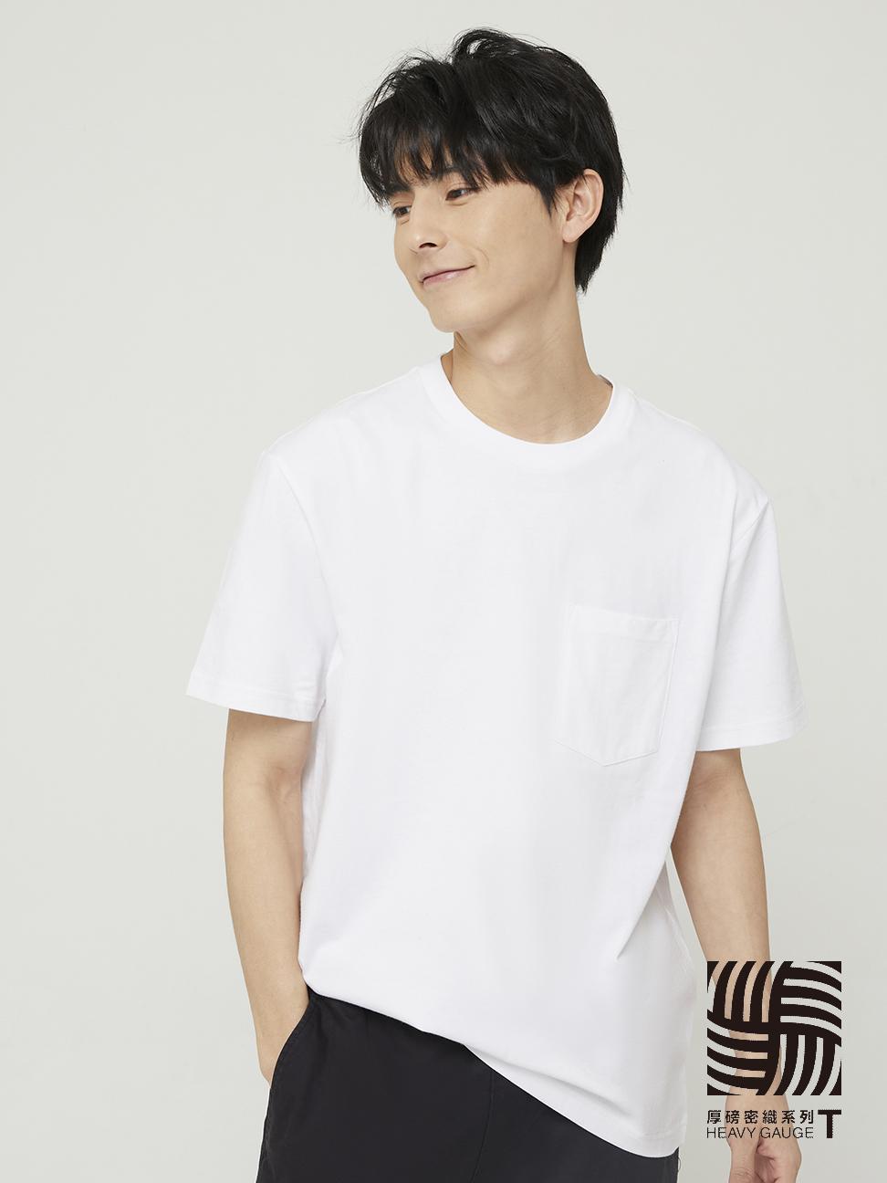 男裝 厚磅密織系列 純棉素色圓領短袖T恤
